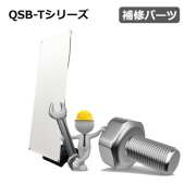 QSB-Tシリーズ 補修パーツ