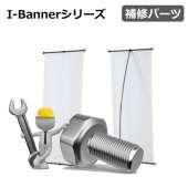 I-Bannerシリーズ 補修パーツ