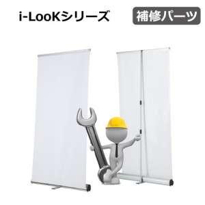 i-LooKシリーズ 補修パーツ
