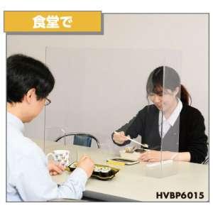 卓上パーテーション HVBP 4台セット_B