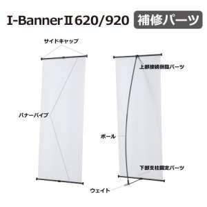 I-Bannerシリーズ 補修パーツ_A