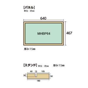 アクリルパーテーション 木製フレーム MHBP_D