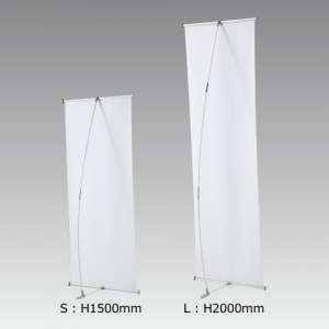 I-BannerⅡ620(アイバナーW590)シルバー_B
