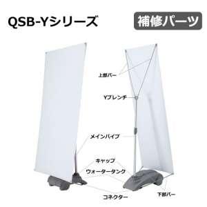 QSB-Yシリーズ 補修パーツ_A