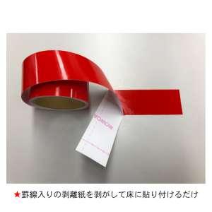 簡易ラインテープ_A