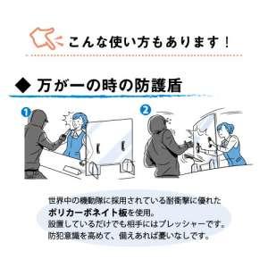 防犯&卓上パーテーション あんしんガードバン_C