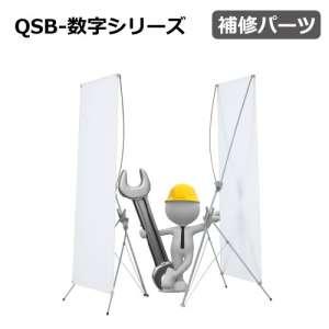 QSB-数字シリーズ 補修パーツ