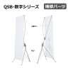 QSB-数字シリーズ 補修パーツ_A