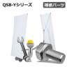 QSB-Yシリーズ 補修パーツ
