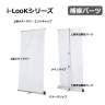 i-LooKシリーズ 補修パーツ_A